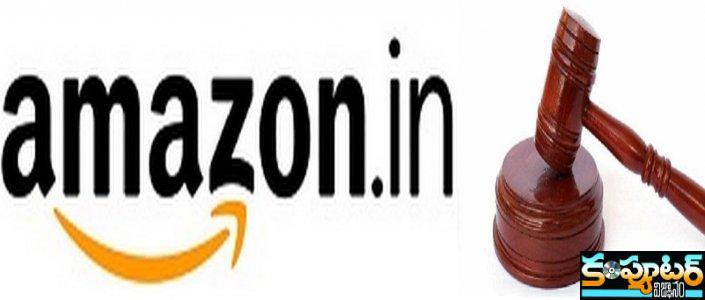 అమెజాన్పై కన్స్యూమర్ ఫోరం ఆగ్రహం.. వినియోగదారుడికి 20వేలు కాంపెన్సేషన్ ఇవ్వాలని ఆదేశం
