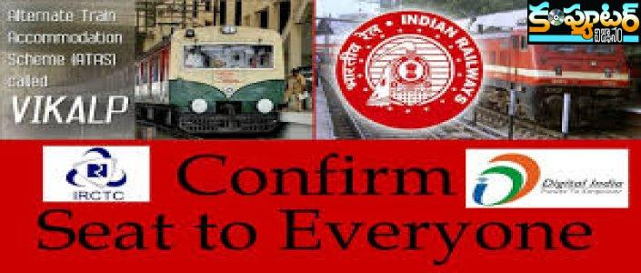 రైల్వే ప్రయాణికులకు వరం – IRCTC వికల్ప్