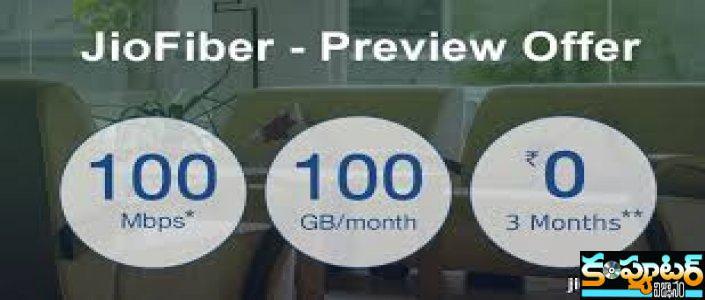 100 GB  కేవలం రూ 500/- లకే – జియో ఫైబర్ ప్రారంభ ఆఫర్