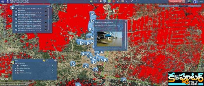 డిజాస్టర్లపై ఏపీ గవర్నమెంటు కొత్త యాప్