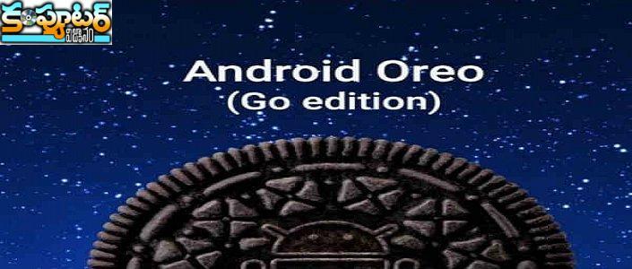 Android Oreo Go Edition ఎలా పని చేస్తుందో తెలుసుకోండి !